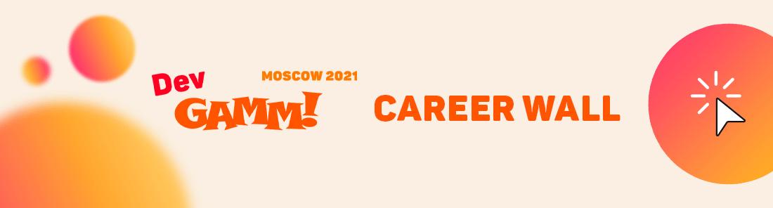 DevGAMM Moscow 2021